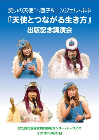 『天使とつながる生き方』出版記念講演会