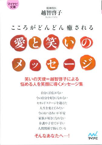 愛と笑いのメッセージ(文庫本)