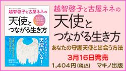 越智啓子と古屋ネネの天使とつながる生き方 好評発売中!!