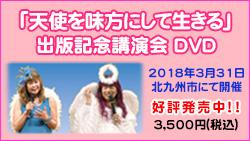 「天使とつながる生き方」出版記念講演会DVD 好評発売中!!