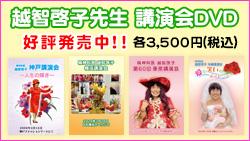 Dr.啓子講演会DVD 好評発売中!!