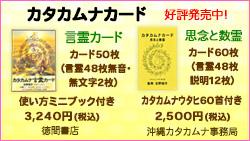 新発売!カタカムナ言霊カード  カタカムナカード思念と数霊 好評発売中!!