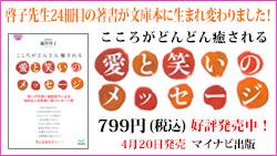 愛と笑いのメッセージ文庫本 好評発売中!!