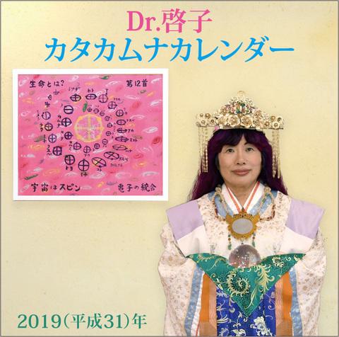 2019 Dr.Keiko カタカムナカレンダー