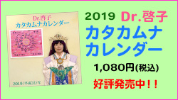2019 Dr.啓子カタカムナカレンダー 好評発売中!!