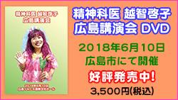 精神科医 越智啓子 広島講演会DVD 好評発売中!!