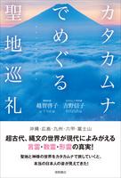 カタカムナでめぐる聖地巡礼  出版:徳間書店