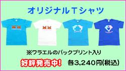 オリジナルTシャツ 好評発売中!!