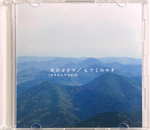 カタカムナ学校歌 「風のコドウ」 / ヒフミのウタ CD