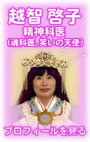 精神科医(魂科医、笑いの天使)越智啓子 プロフィール