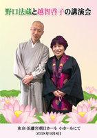 野口法蔵と越智啓子の講演会 (2018年9月8日)