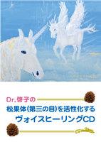 Dr.啓子の松果体を活性化する ヴォイスヒーリング