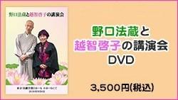 野口法蔵と越智啓子の講演会DVD