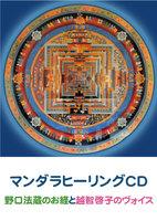 マンダラヒーリング 野口法蔵のお経と越智啓子のヴォイス CD