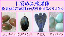 松果体を活性化するクリスタル特集