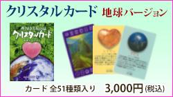 クリスタルカード地球バージョン
