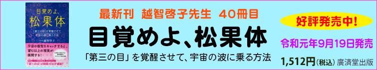 最新刊「目覚めよ、松果体」好評発売中!