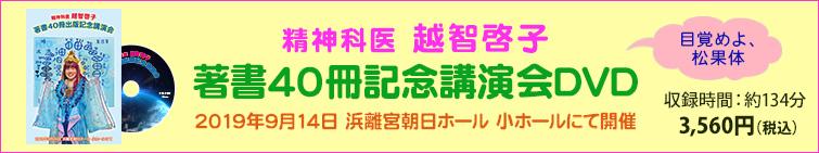精神科医 越智啓子 著書40冊出版記念講演会DVD 好評発売中!