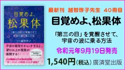 越智啓子先生著書40冊目の最新刊『目覚めよ、松果体』好評発売中!!