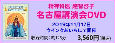 精神科医 越智啓子名古屋講演会DVD 好評発売中!