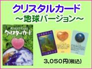 クリスタルカード 地球バージョン