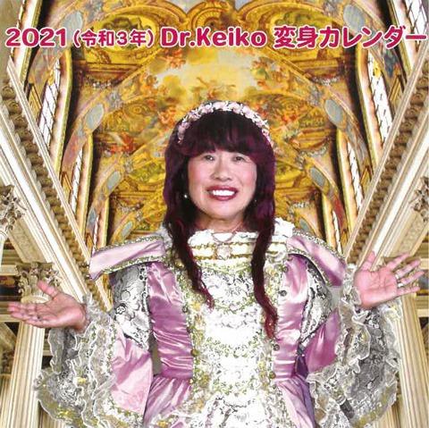 2021(令和3)年 Dr.Keiko 変身カレンダー