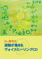 Dr.啓子の波動が高まるヴォイスヒーリングCD