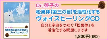 Dr.啓子の 松果体(第三の目)を活性化する ヴォイスヒーリング CD