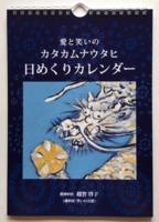 愛と笑いのカタカムナウタヒ日めくりカレンダー