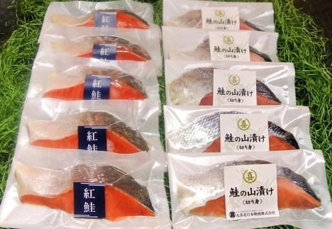 鮭の山漬け・紅鮭切り身セット