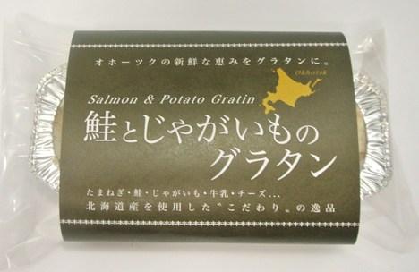 鮭とじゃがいものグラタン(単品)