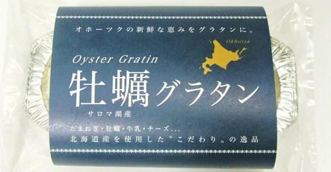 牡蠣グラタン(単品)