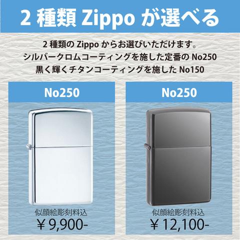 2種類のZippoが選べる