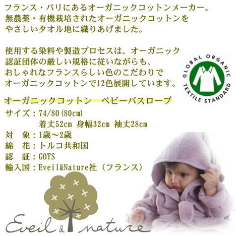 Eveil&Nature社(フランス)