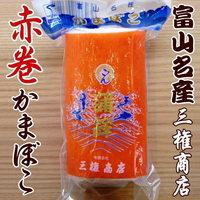 富山名産・三権商店の赤巻かまぼこ(大)