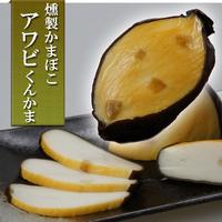 富山名産・三権商店のくん製アワビ入りかまぼこ