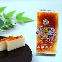 富山名産・三権商店の地物かまぼこ・焼きかまぼこ