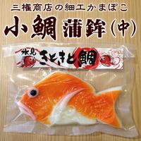 富山名産・三権商店の細工かまぼこ・小鯛(中)