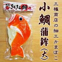 富山名産・三権商店の細工かまぼこ・小鯛(大)