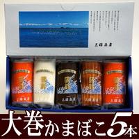 富山名産・大巻かまぼこ5本入ギフト