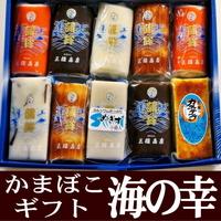富山名産・かまぼこギフトセット「海の幸」