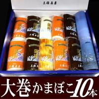 富山名産・大巻かまぼこ10本入ギフト
