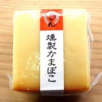 富山名産・三権商店のミニくん製かまぼこ