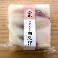 富山名産・三権商店のミニ珍味かまぼこ・白えび