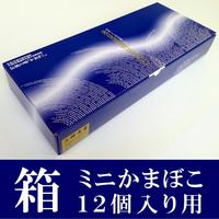 箱(ミニかまぼこ12個入り用)
