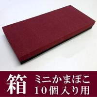 箱(ミニかまぼこ10個入り用)
