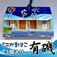 富山名産・三権商店ミニかまぼこ3個入セット「有磯」