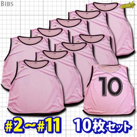 FUTURIST ビブス・桃色ピンク #2~#11 背番号付き 10枚1セット プロ並みの加工が可能!