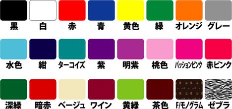 この中から色は選べます。