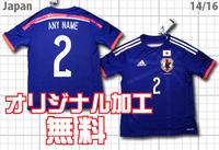日本代表 ナンバー無料